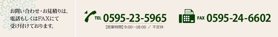 0595-23-5965
