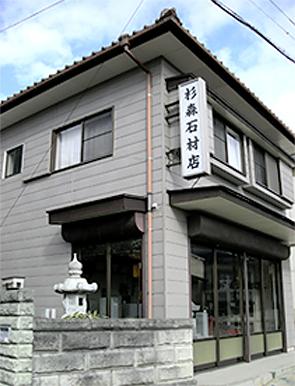 杉森石材店