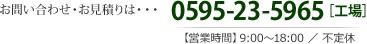 0595-23-5965(工場)/ 0595-21-0798(自宅)