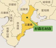 〒518-0875三重県伊賀市上野向島町3460